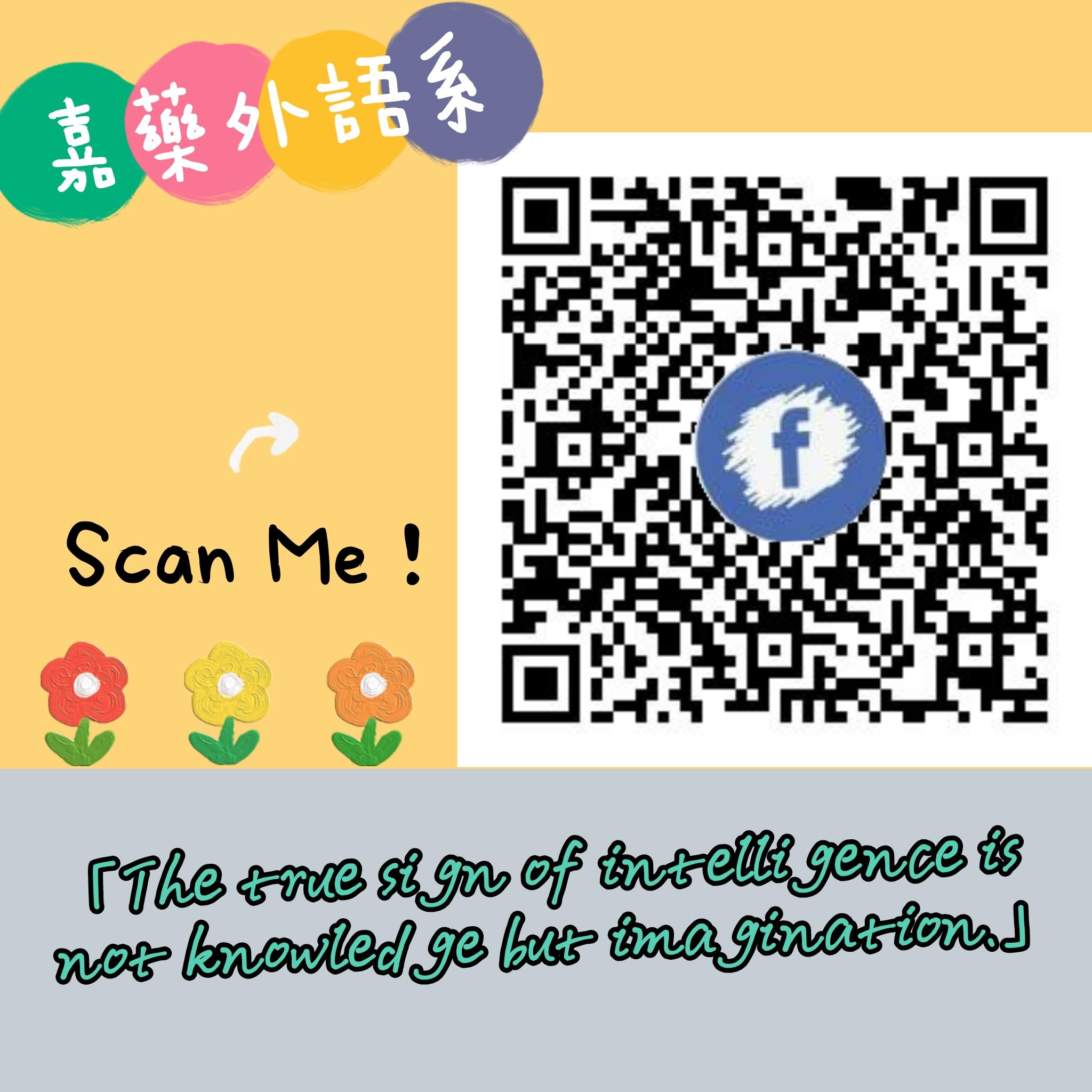外語系FB圖 QR-CODE